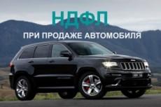 3 ндфл обучение, покупка авто, лечение 11 - kwork.ru