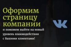 Создам Продающую вики-страницу вК - аналог лендинга 11 - kwork.ru