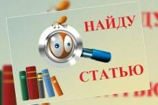 Помогу с публикацией научной статьи 6 - kwork.ru