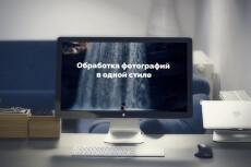 Отредактирую одно ваше фото 13 - kwork.ru