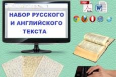 Наберу текст со сканов и фотографии на русском или английском языке 16 - kwork.ru