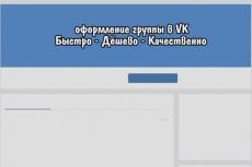 Оформление группы VK 15 - kwork.ru