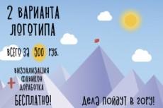 Сделаю логотип на любой вкус, быстро и качественно 37 - kwork.ru