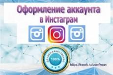 Оформлю ваш Инстаграм 17 - kwork.ru