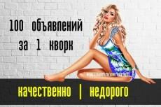 Вручную размещу Ваше объявление на 30 популярных досках Казахстана 7 - kwork.ru
