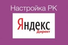 Настройка аккаунта в Яндекс Директе 21 - kwork.ru