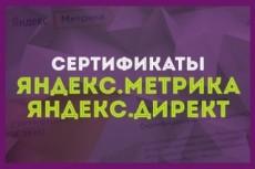 Сертификат Яндекс Директ - помощь в получении и сдаче экзамена 8 - kwork.ru