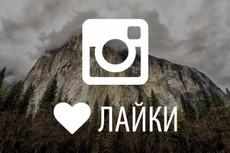 100000 лайков на Ваши публикации в Инстаграм. Вывод в топ по хэштегам 9 - kwork.ru