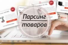 Соберу базу компаний,  фирм и предприятий из открытых источников 22 - kwork.ru