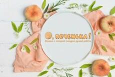 Сделаю логотипы,дизайн фирменных носителей 37 - kwork.ru