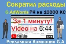 Скопирую РК в другой аккаунт Я.Директ 9 - kwork.ru