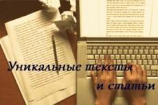 Напишу уникальный текст, статью 20 - kwork.ru