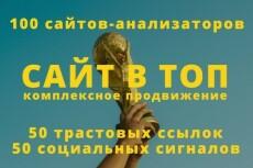 Прогон Xrumer, GSA и другие на 15000 ссылок 14 - kwork.ru