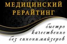 Напишу текст на медицинскую тематику 5 - kwork.ru