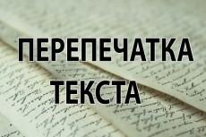 Набираю текст со сканов и фотографий 20 - kwork.ru