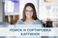 Скачаю картинки с сортировкой по папкам 3 - kwork.ru