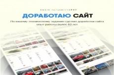 Исправлю верстку HTML, CSS, JS 21 - kwork.ru