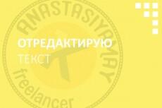сделаю литературный перевод текста с английского на русский 8 - kwork.ru