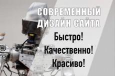 Уникальный и современный дизайн страницы сайта 33 - kwork.ru