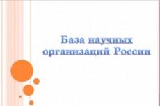 Сбор нужных вам баз данных 23 - kwork.ru