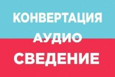 Сведение песни на заказ 27 - kwork.ru