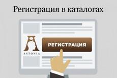 Регистрация сайта в 30 старых зарубежных каталогах PR 3-8 8 - kwork.ru