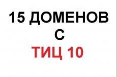 Найду 5 доменов с ТИЦ не менее 30 20 - kwork.ru