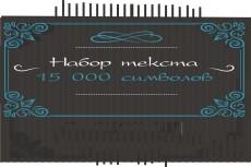 Набор текста рукопись, сканы, фото документов. Качественно и быстро 43 - kwork.ru