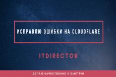 Исправлю ошибки, внесу изменения в код и внешний вид вашего сайта 21 - kwork.ru