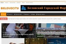поставлю и настрою сайт 5 - kwork.ru
