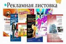 Создам дизайн обложки книги прикладная литература 25 - kwork.ru
