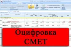 Составляю сметы 9 - kwork.ru