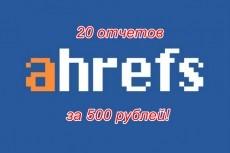 Запросы 5 сайтов из keys.so, serpstat.com, megaindex.com + ahrefs.com 13 - kwork.ru