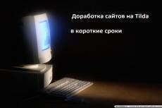 Доработка, изменения, правки сайта 13 - kwork.ru