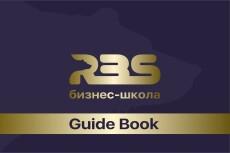 Дизайн полиграфии 29 - kwork.ru