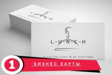 Дизайн визитки для вас и вашего бизнеса 4 - kwork.ru
