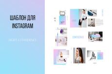 Готовая бесконечная лента, инстаграм пазл, инста-дизайн, варианты 33 - kwork.ru