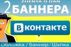 Сделаю оформление Вконтакте для группы + бесплатная установка 250 - kwork.ru