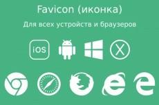 5 иконок для сайта 5 - kwork.ru