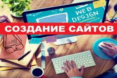 Создам сайт на любой платформе CMS 24 - kwork.ru