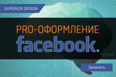 Создам стильную обложку для facebook 25 - kwork.ru