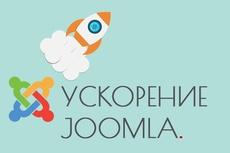 Чистка кода сайта на Joomla 9 - kwork.ru