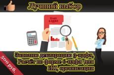 Заполнение декларации по форме 3-НДФЛ 3 - kwork.ru