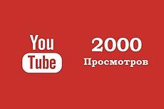 2000 просмотров видео с удержанием на YouTube 22 - kwork.ru