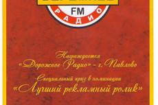 Запишу яркий дикторский голос 6 - kwork.ru