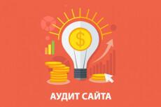 Аудит лэндинга 6 - kwork.ru