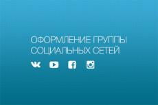 Оформлю вашу группу в соц сетях 6 - kwork.ru