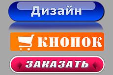 Нарисую один элемент для Вашего сайта 31 - kwork.ru