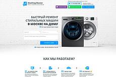 Продам новогодний лендинг шаблон - вызов деда мороза на праздник 23 - kwork.ru