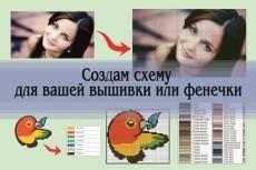 Отрисую в векторе или создам новый логотип по вашему рисунку или идее 18 - kwork.ru
